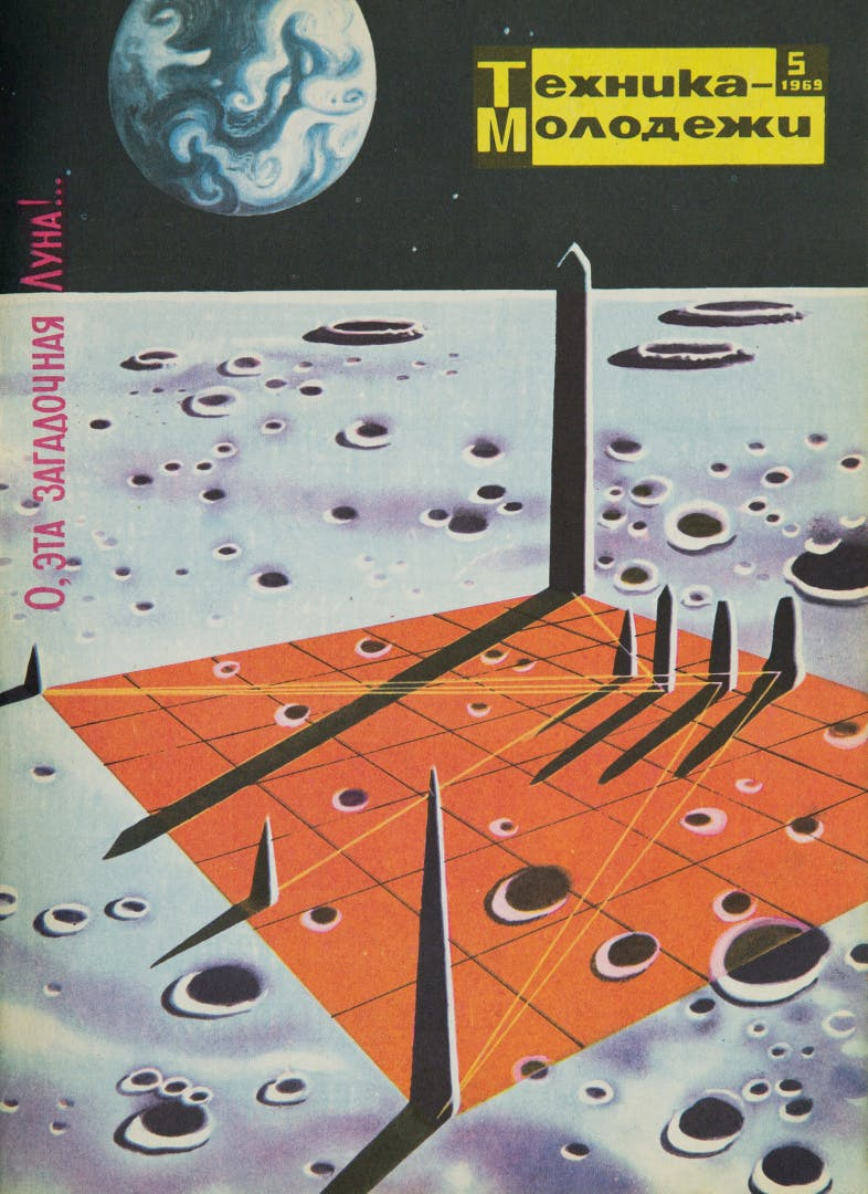 An image of Soviet Space Graphics: Cosmic Visions from the USSR