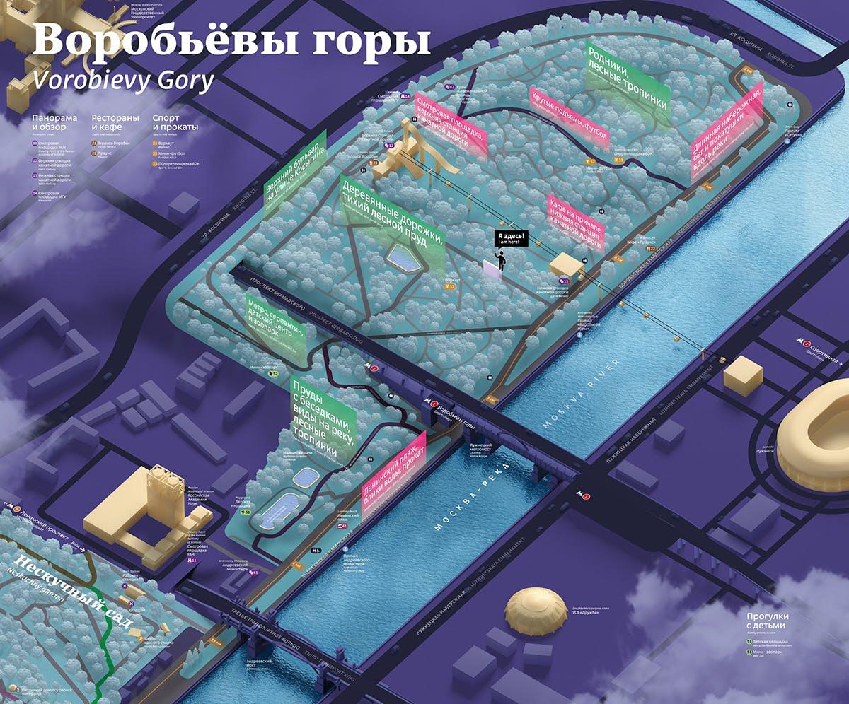Gorky Park wayfinding